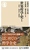 世界哲学史1 ――古代I 知恵から愛知へ (ちくま新書)