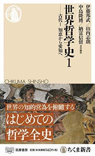 世界哲学史1 (ちくま新書)