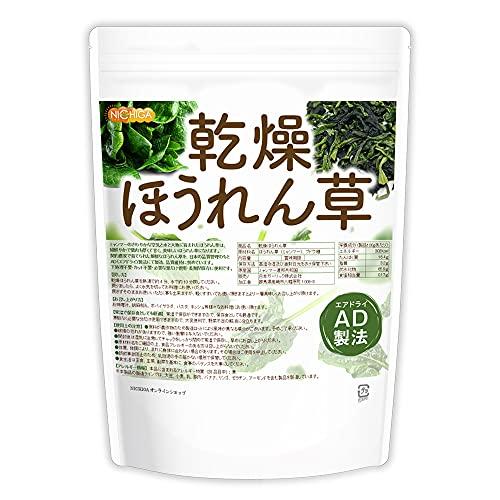 乾燥 ほうれん草 200g AD製法 契約栽培 [02] NICHIGA(ニチガ)