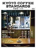 KYOTO COFFEE STANDARDS (淡交ムック)