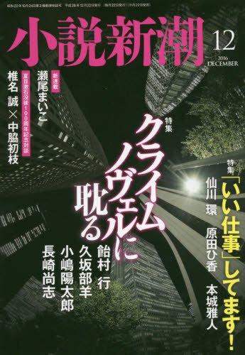 小説新潮 2016年 12 月号 [雑誌]