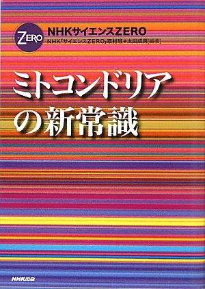 NHKサイエンスZERO ミトコンドリアの新常識