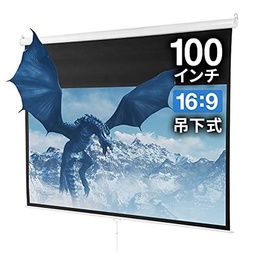 サンワダイレクト プロジェクタースクリーン 100インチ 吊り下げ式 天井   壁掛け 16:9 ホームシアター スロー巻き上げ式 100-PRS019