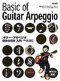 初心者に絶対!! ギターアルペジオ 初歩の初歩入門 アルペジオの基礎知識から応用曲...