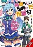 Konosuba: God's Blessing on This Wonderful World!, Vol. 15 (light novel): Cult Syndrome (Konosuba (light novel), 15)