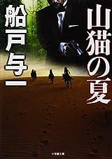 山猫の夏 (小学館文庫)