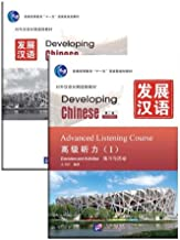 Developing Chinese: Advanced Listening Course 1 (2nd Ed.) (w/MP3) (Chinese Edition)