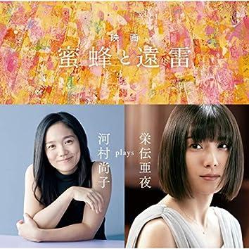 映画「蜜蜂と遠雷」 〜 河村尚子 plays 栄伝亜夜