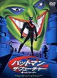 バットマン ザ・フューチャー 甦ったジョーカー[1000575757][DVD]