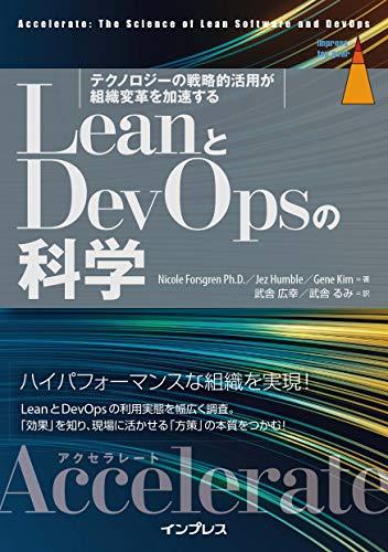 LeanとDevOpsの科学[Accelerate] テクノロジーの戦略的活用が組織変革を加速する impress top gearシリーズ