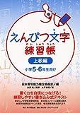 えんぴつ文字練習帳 上級編 小学5・6年生向け