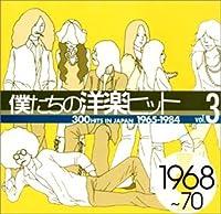 300 Hits in Japan 5: 1971-72 by 300 Hits in Japan V.5 (1971-72) (2002-10-23)