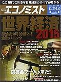 エコノミスト 2015年 1/6号 [雑誌]