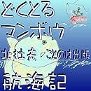 オーディオブックCD  北杜夫 著 「どくとるマンボウ航海記」 CD6枚