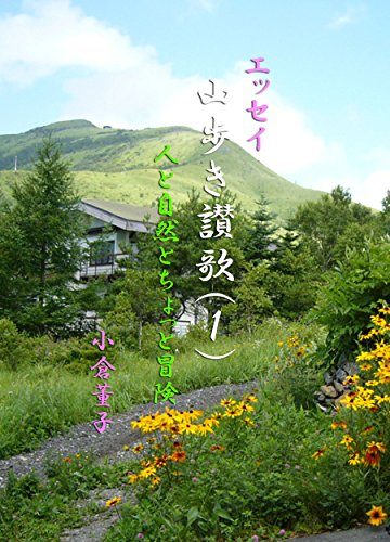 山歩き讃歌1: 人と自然とちょっと冒険 小倉董子 (NGO TAMA BOOKS)