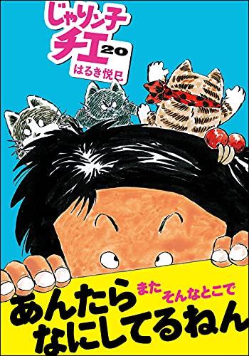 じゃりン子チエ(20) (双葉文庫)