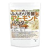 ふんわり芳醇アーモンドパウダー(皮無し・生) 500g 国内製造 ミクロンカット製法 [01]NICHIGA(ニチガ)