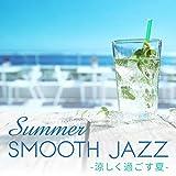 Summer Smooth Jazz ~涼しく過ごす夏~