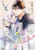 星屑シェアハウス 1巻(コミックニコラ)