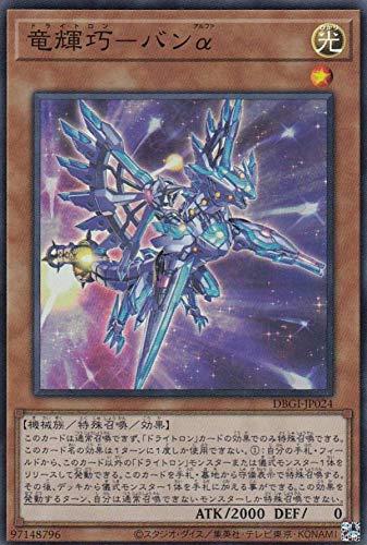 遊戯王 DBGI-JP024 竜輝巧-バンα (日本語版 スーパーレア) ジェネシス・インパクターズ