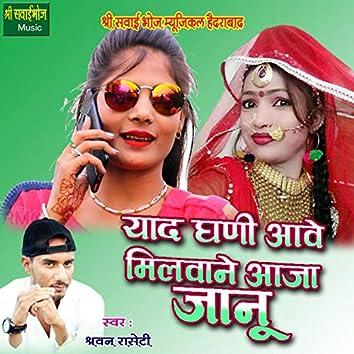 Yaad Ghani Aave Milvane Aaja Jaanu