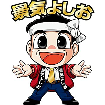 KEIKI YOSHIO