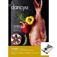 dancyu ダンチュウ グルメギフトカタログ CEコース (風呂敷包み/市松) お中元 出産内祝い 結婚祝い お歳暮