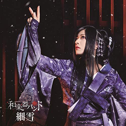 【メーカー特典あり】細雪(CD+DVD)(スマプラ対応)(オリジナルポストカード5枚セット付)
