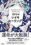 【Amazon.co.jp 限定】生きづらい人生を幸転させる まさよのレイキヒーリング(特典:レイキ入り・白蛇様の金運護符付き)