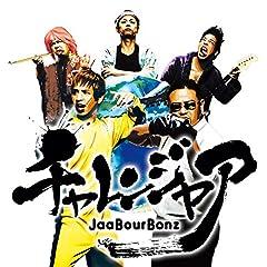 JaaBourBonz「青」のジャケット画像