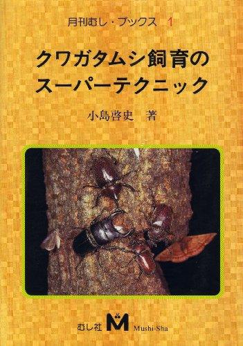 クワガタムシ飼育のスーパーテクニック (月刊むし・ブックス (1))