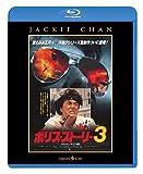 ポリス・ストーリー3〈完全日本語吹替版〉[Blu-ray/ブルーレイ]