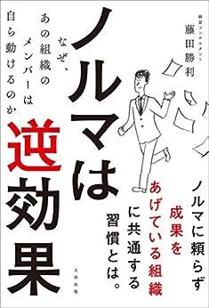 [藤田 勝利]のノルマは逆効果 〜なぜ、あの組織のメンバーは自ら動けるのか〜
