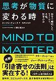 思考が物質に変わる時――脳科学、エピジェネティクス、心理学、量子物理学で解明された「思考の力」