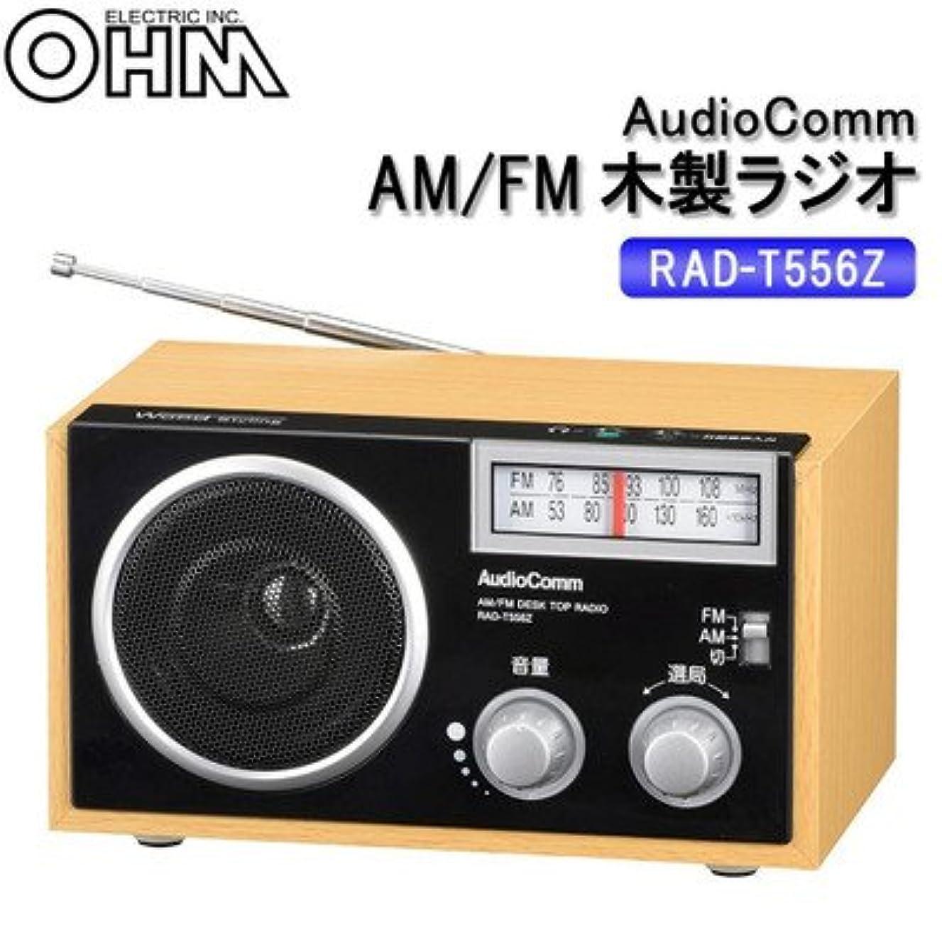 部冷凍庫カードナチュラルな木製キャビネットを採用したホームラジオ オーム電機 OHM AudioComm AM/FM 木製ラジオ ワイドFM対応 ホームラジオ RAD-T556Z