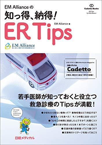EM Allianceの 知っ得、 納得! ER Tips