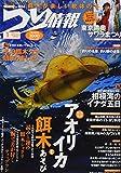 つり情報 2020年 12/1 号 [雑誌]