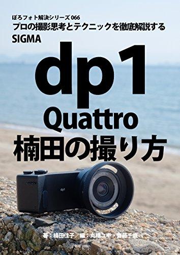 Boro Photo Kaiketsu Series 066 SIGMA dp1 Quattro Kusudas SHOT (Japanese Edition)