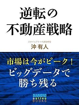 [沖 有人]の逆転の不動産戦略 ダイヤモンド・オンラインBOOKS(Vol.8)