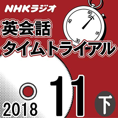 『NHK 英会話タイムトライアル 2018年11月号(下)』のカバーアート