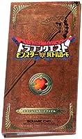 ドラゴンクエストモンスターバトルロード カードファイル タイプB