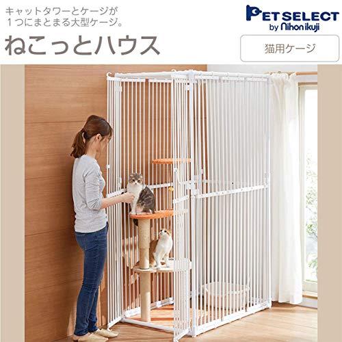 ねこっとハウスⅢ(キャットタワーがすっぽり入る大型猫ゲージ)
