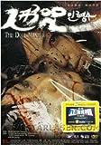 THE DOLL MASTER DVD (Region 3 / *Non USA Region*) (English Subtitled)