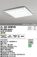 XL501029P3D オーデリック LEDベースライト(LED光源ユニット別梱)(調光器・信号線別売)