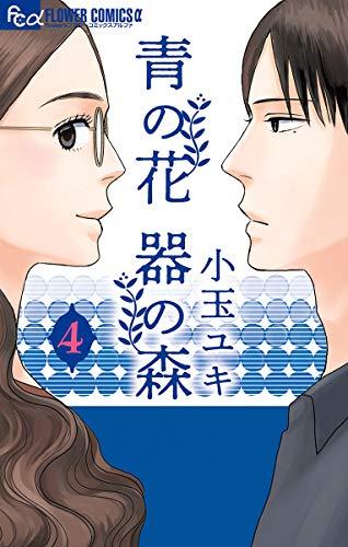 [小玉ユキ] 青の花 器の森 第04巻