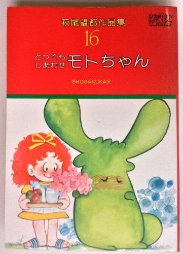 萩尾望都作品集〈16〉とってもしあわせモトちゃん ( プチコミックス )