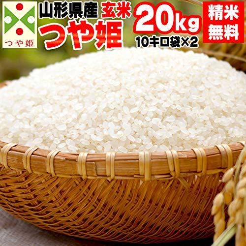 つや姫 山形県産 令和元年度産 (送料込) (玄米, 20kg) (白米に精米する(9kg×2袋))