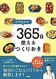 スガさんの365日使えるつくりおき (扶桑社BOOKS)