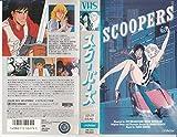 スクーパーズ [VHS]