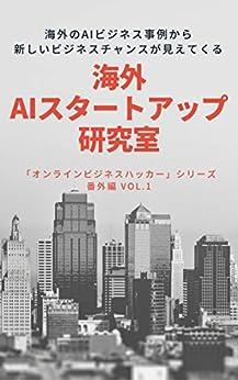 [荒井豊]の海外AIスタートアップ研究室 VOLl.1: 海外AIビジネス事例から新しいビジネスチャンスが見えてくる オンラインビジネスハッカー
